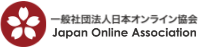 一般社団法人日本オンライン協会